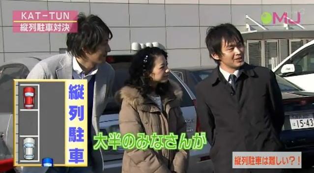 NHKミュージックジャパンKAT-TUNと縦列駐車