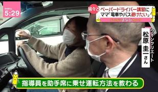 日テレ news every 出張ペーパードライバー講習