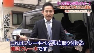 テレ朝 スーパーJチャンネル 弊社出張ペーパードライバー教習放映第3弾