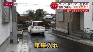 フジテレビ スーパーニュース「リアル」出張運転サービス!それぞれ運転した~い!事情