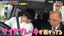 TBS【中居くん決めて!】パンサー向井さんを初心者講習