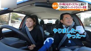 TBS Nスタ 出張ペーパードライバー講習